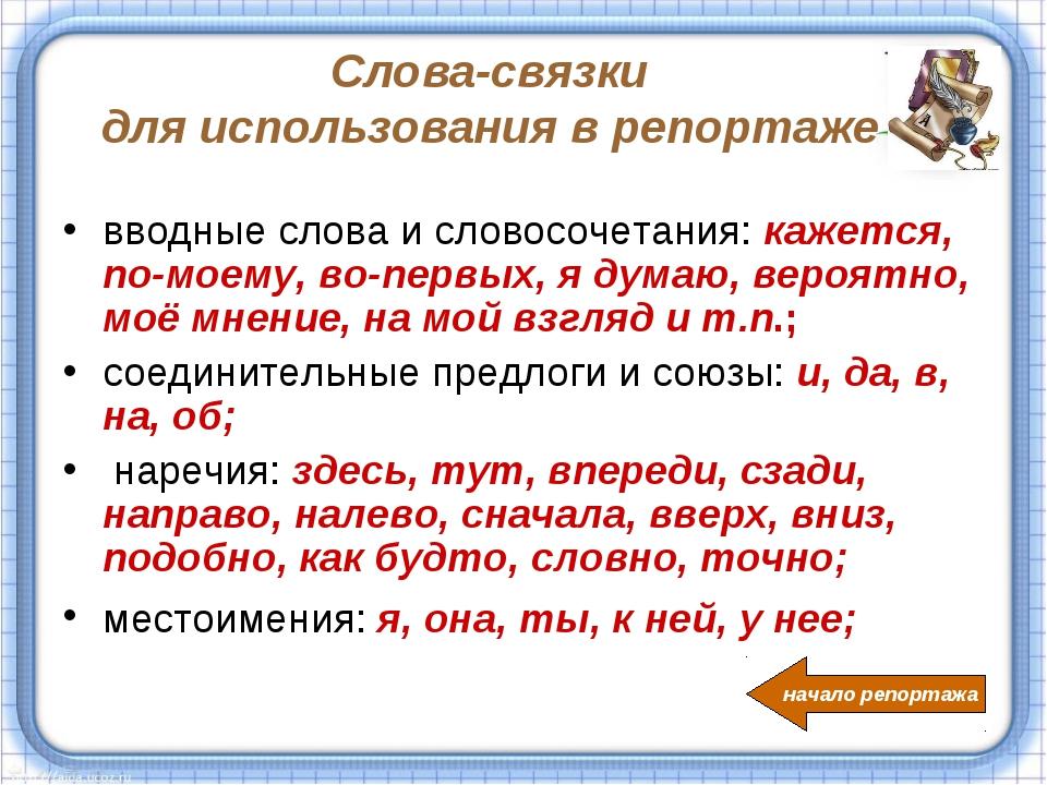 Слова-связки для использования в репортаже вводные слова и словосочетания: ка...