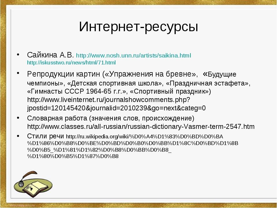 Интернет-ресурсы Сайкина А.В. http://www.nosh.unn.ru/artists/saikina.html htt...