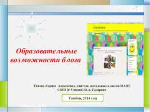 Тамбов, 2014 год Титова Лариса Алексеевна, учитель начальных классов МАОУ СОШ