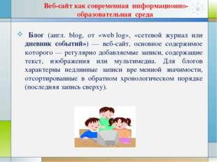 Веб-сайт как современная информационно-образовательная среда Блог (англ. blog