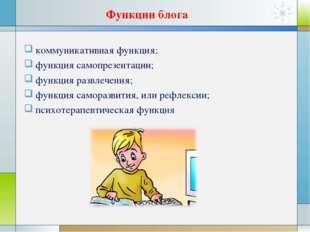 Функции блога коммуникативная функция; функция самопрезентации; функция развл
