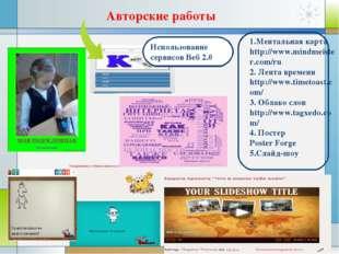 Авторские работы Использование сервисов Веб 2.0 1.Ментальная карта http://www