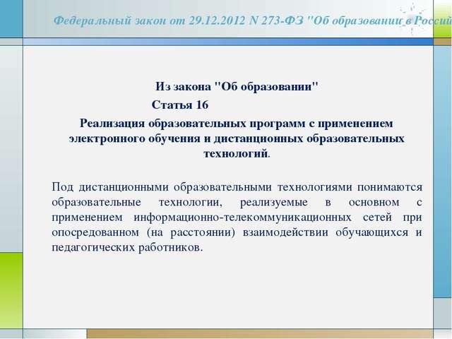 """Федеральный закон от 29.12.2012 N 273-ФЗ """"Об образовании в Российской Федерац..."""