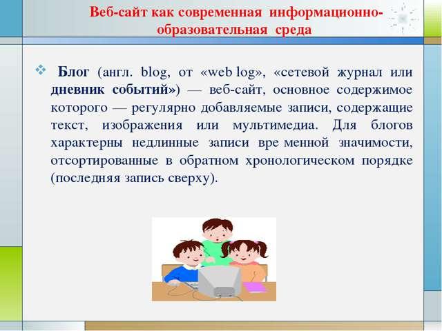 Веб-сайт как современная информационно-образовательная среда Блог (англ. blog...