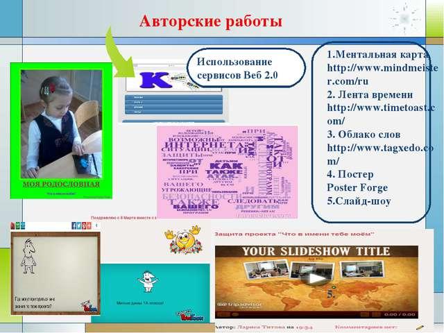 Авторские работы Использование сервисов Веб 2.0 1.Ментальная карта http://www...