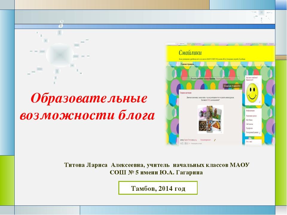 Тамбов, 2014 год Титова Лариса Алексеевна, учитель начальных классов МАОУ СОШ...