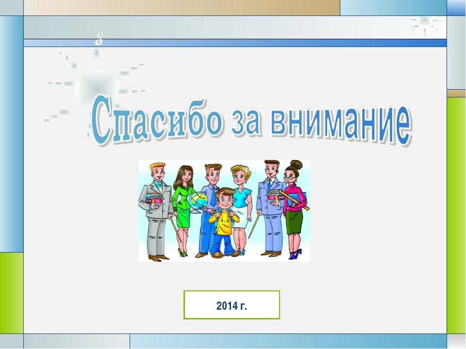 2014 г. Педагогический проект, Кобозева Т.Е., 2013 г. LOGO