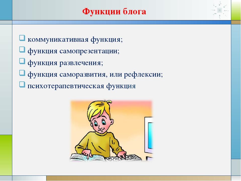 Функции блога коммуникативная функция; функция самопрезентации; функция развл...