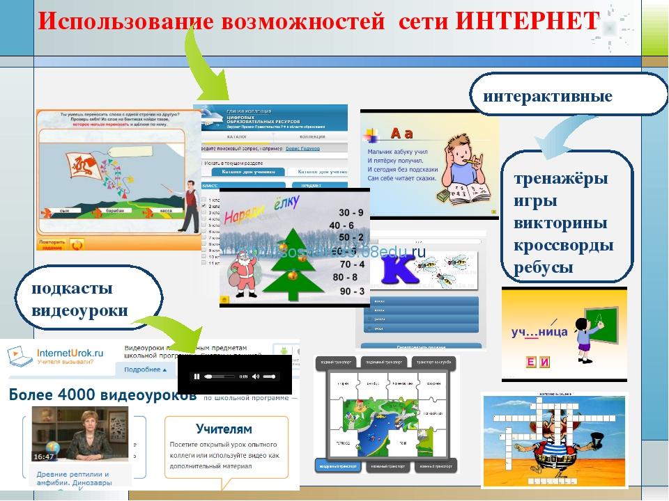 Использование возможностей сети ИНТЕРНЕТ тренажёры игры викторины кроссворды...