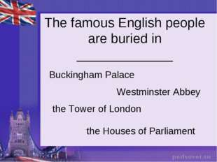 The famous English people are buried in _____________ Buckingham Palace West