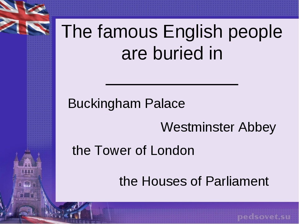 The famous English people are buried in _____________ Buckingham Palace West...