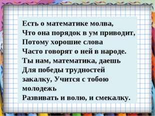 Есть о математике молва, Что она порядок в ум приводит, Потому хорошие слова