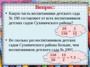 Вопрос: Какую часть воспитанники детского сада № 190 составляют от всех воспи