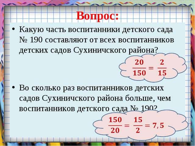 Вопрос: Какую часть воспитанники детского сада № 190 составляют от всех воспи...
