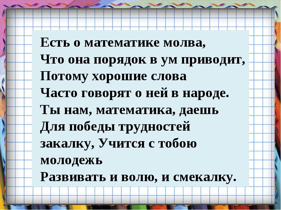 Есть о математике молва, Что она порядок в ум приводит, Потому хорошие слова...