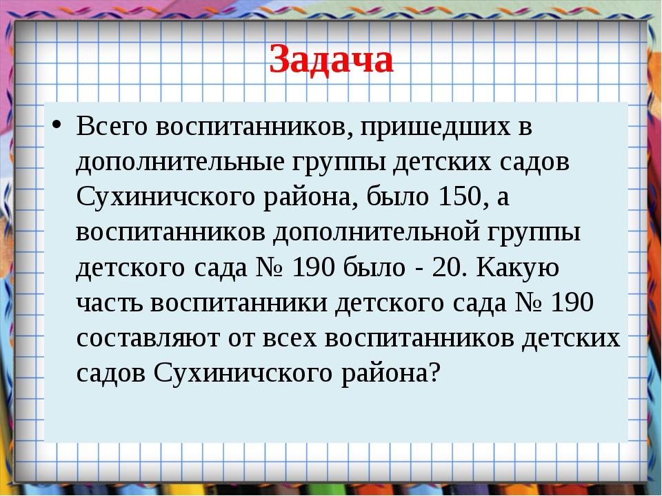 Задача Всего воспитанников, пришедших в дополнительные группы детских садов С...