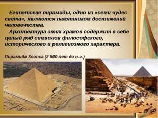 Египетские пирамиды, одно из «семи чудес света», являются памятником достиже