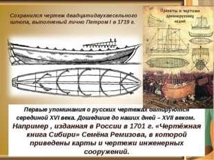 Первые упоминания о русских чертежах датируются серединой XVI века. Дошедшие