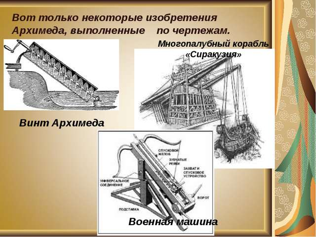 Вот только некоторые изобретения Архимеда, выполненные по чертежам. Винт Архи...