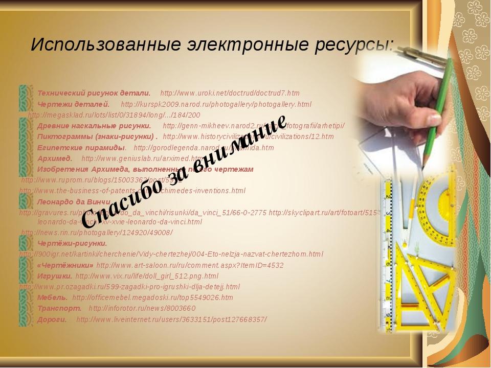 Использованные электронные ресурсы: Технический рисунок детали. http://www.ur...