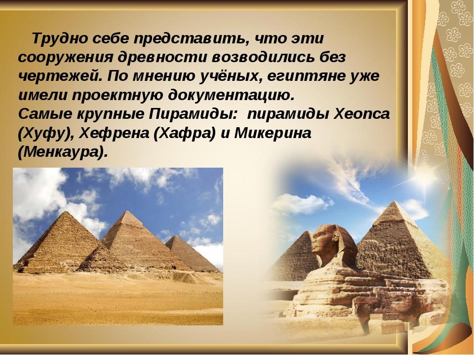 Трудно себе представить, что эти сооружения древности возводились без чертеж...