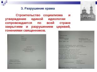 3. Разрушение храма Строительство социализма и утверждение единой идеологии с