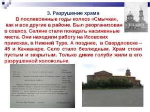 3. Разрушение храма В послевоенные годы колхоз «Смычка», как и все другие в р