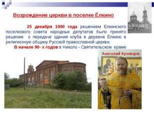 Возрождение церкви в поселке Ёлкино 25 декабря 1990 года решением Елкинского