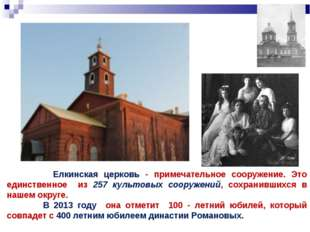 Елкинская церковь - примечательное сооружение. Это единственное из 257 культ