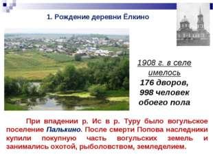 При впадении р. Ис в р. Туру было вогульское поселение Палькино. После смерт
