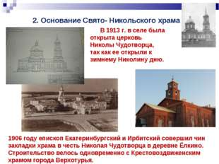 В 1913 г. в селе была открыта церковь Николы Чудотворца, так как ее открыли