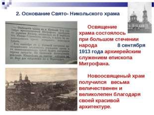 Освящение храма состоялось при большом стечении народа 8 сентября 1913 года