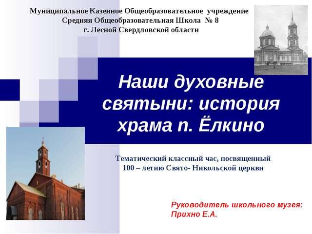 Наши духовные святыни: история храма п. Ёлкино Тематический классный час, пос...