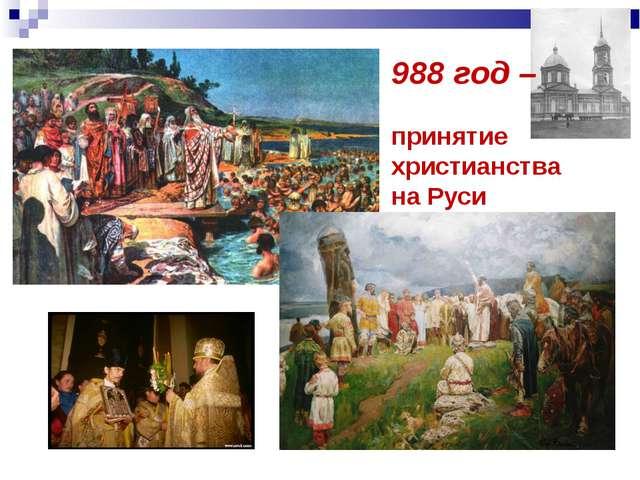 988 год – принятие христианства на Руси