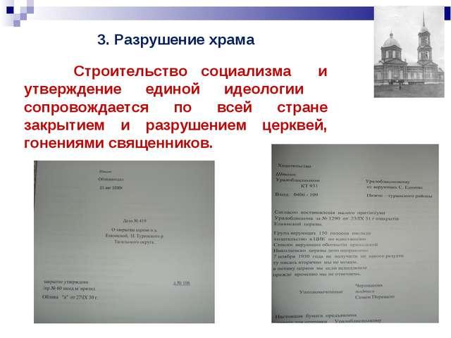 3. Разрушение храма Строительство социализма и утверждение единой идеологии с...