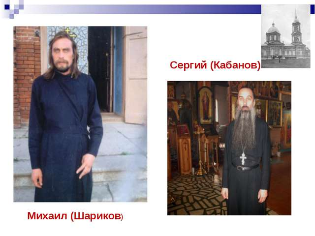 Михаил (Шариков) Сергий (Кабанов)