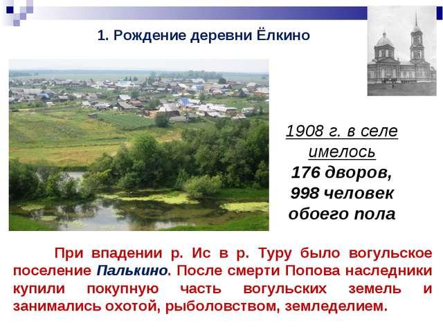 При впадении р. Ис в р. Туру было вогульское поселение Палькино. После смерт...