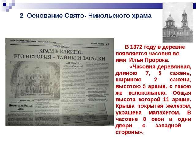 2. Основание Свято- Никольского храма В 1872 году в деревне появляется часовн...