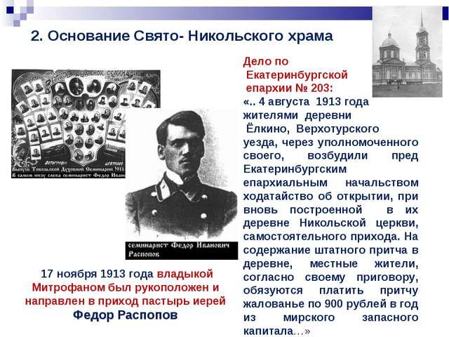Дело по Екатеринбургской епархии № 203: «.. 4 августа 1913 года жителями дере...