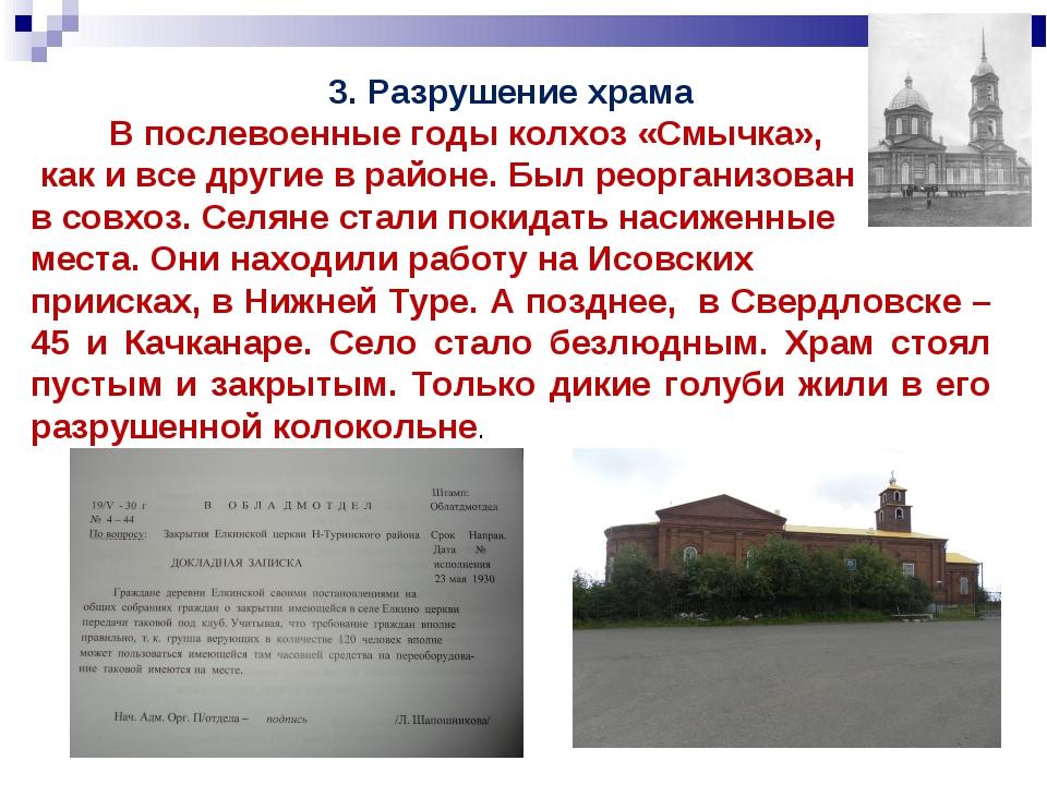 3. Разрушение храма В послевоенные годы колхоз «Смычка», как и все другие в р...