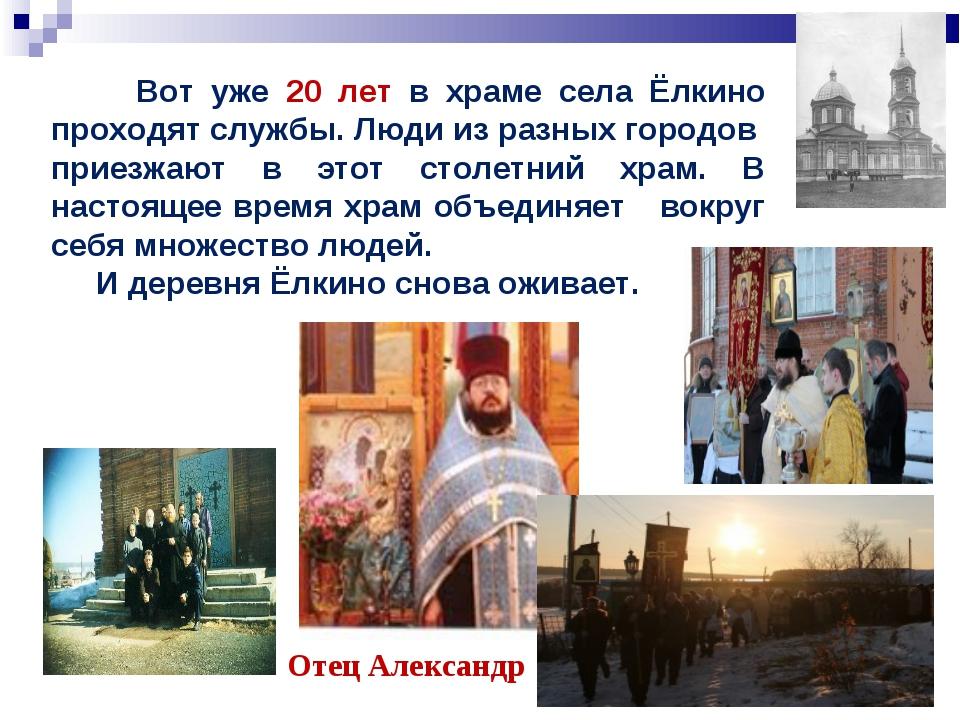 Вот уже 20 лет в храме села Ёлкино проходят службы. Люди из разных городов п...