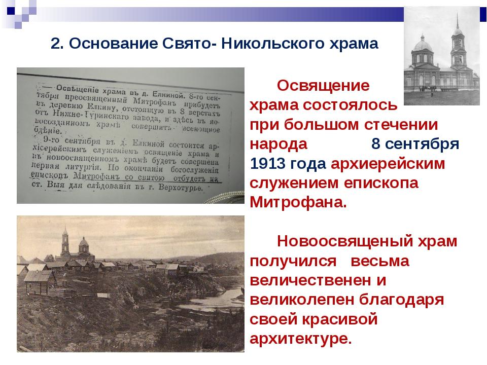Освящение храма состоялось при большом стечении народа 8 сентября 1913 года...