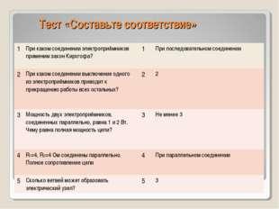Тест «Составьте соответствие» 1При каком соединении электроприёмников примен