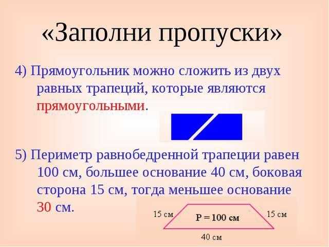 «Заполни пропуски» 4) Прямоугольник можно сложить из двух равных трапеций, ко...