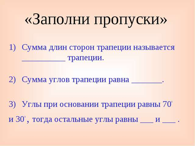 «Заполни пропуски» Сумма длин сторон трапеции называется __________ трапеции....