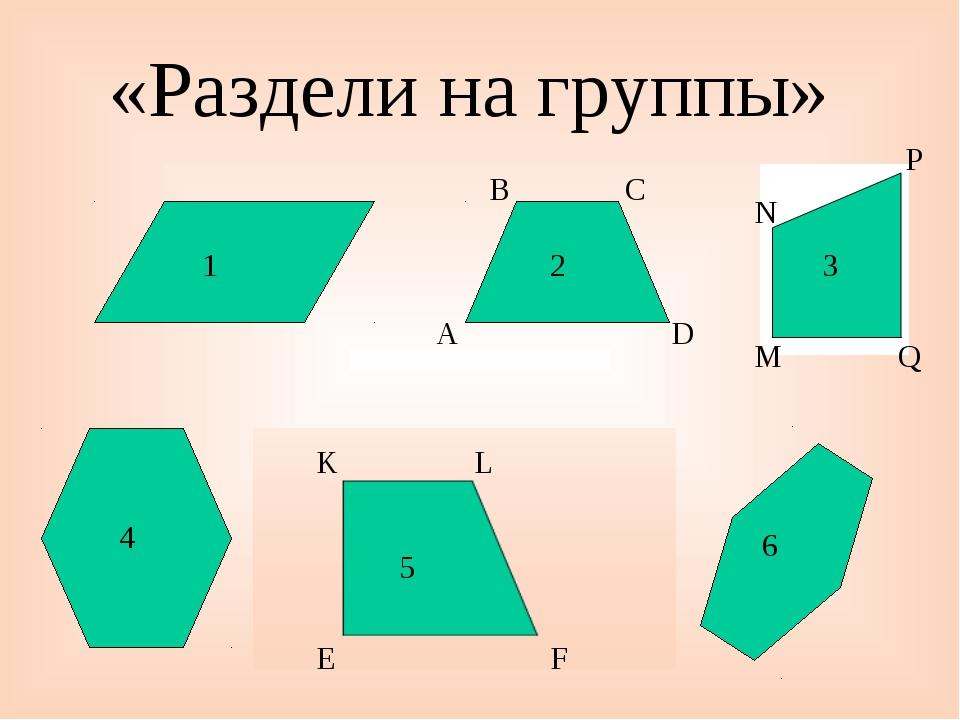 «Раздели на группы» 1 2 3 4 5 6 A B C D M N P Q K L F E
