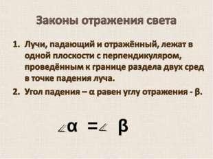 α = β
