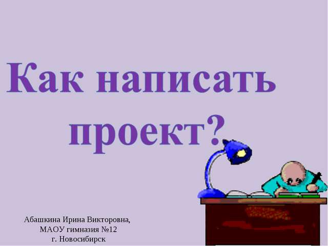 Абашкина Ирина Викторовна, МАОУ гимназия №12 г. Новосибирск