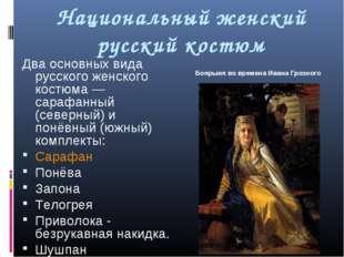 Национальный женский русский костюм Два основных вида русского женского костю