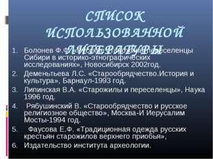 СПИСОК ИСПОЛЬЗОВАННОЙ ЛИТЕРАТУРЫ  Болонев Ф.Ф. «Русские старожилы переселенц